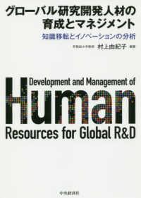 グローバル研究開発人材の育成とマネジメント 知識移転とイノベーションの分析  Development and management of human resources for global R&D