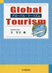 グローバル・ツーリズム Global tourism