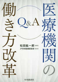 Q&A医療機関の働き方改革