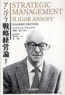 アンゾフ戦略経営論 新訳