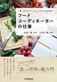 「食」のプロフェッショナルを目指すフードコーディネーターの仕事