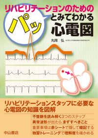 リハビリテーションのためのパッとみてわかる心電図 初版
