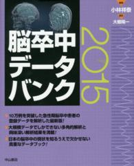 脳卒中データバンク 2015 日本初の脳卒中データバンクで脳卒中の実態が明らかに  全国50施設,患者数8000人のデータ解析から分かったことは