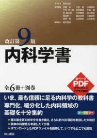 内科学書 消化管・腹膜疾患/肝・胆道・膵疾患