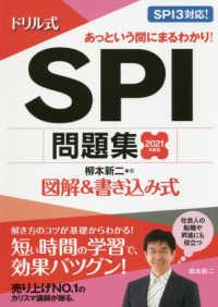ドリル式SPI問題集 図解&書き込み式  あっという間にまるわかり!