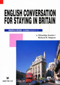 English conversation for staying in Brit - 英国滞在の英会話-生活英語とクロスワード