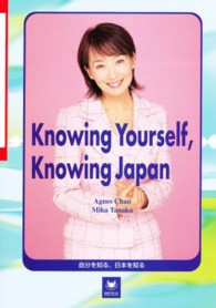 Knowing yourself,knowing Japan - 自分を知る、日本を知る