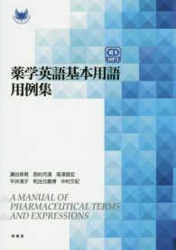 薬学英語基本用語用例集 A manual of pharmaceutical terms and expressions
