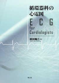 循環器科の心電図 ECG for cardiologists