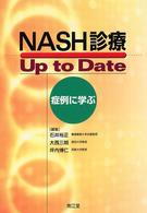 NASH診療up to date - 症例に学ぶ
