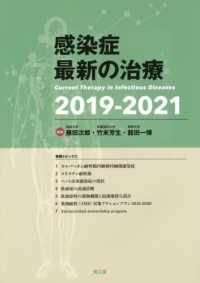 感染症最新の治療 2019-2021