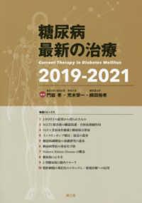 糖尿病最新の治療 2019-2021