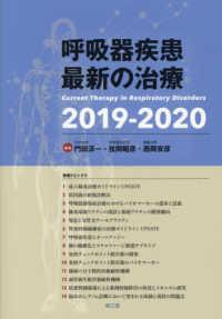 呼吸器疾患最新の治療 2019-2020