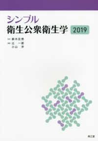 シンプル衛生公衆衛生学2019 2019