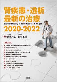 腎疾患・透析最新の治療 2020-2022