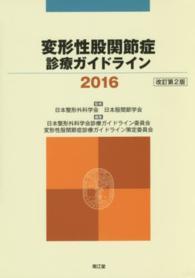 変形性股関節症診療ガイドライン 2016