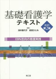 基礎看護学テキスト EBN志向の看護実践. 改訂第2版