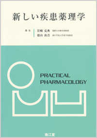 新しい疾患薬理学