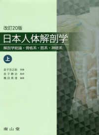 日本人体解剖学 上 骨格系・筋系・神経系学