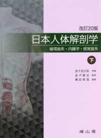 日本人体解剖学 下 循環器系・内臓系・感覚系