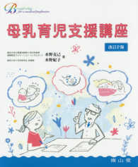 母乳育児支援講座 Breastfeeding for a medical pr (改訂2版)