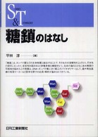 Science  and  technology<br> 糖鎖のはなし