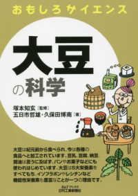 大豆の科学