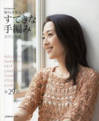 Let's knit series*Heart warmin<br> すてきな手編み 〈2012春夏〉 - 毎日を私らしく