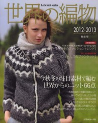 Let's knit series<br> 世界の編物 〈2012-2013秋冬号〉 今秋冬の注目素材で編むニット66点
