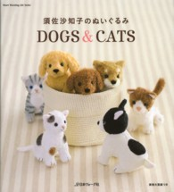 Heart warming life series<br> 須佐沙知子のぬいぐるみDOGS & CATS