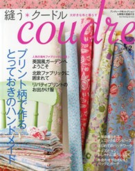 Heart warming life series<br> coudre 〈vol.2〉 - 縫う・クードル プリント柄で作るとっておきのハンドメイド
