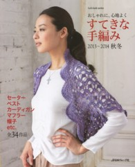 Let's knit series<br> すてきな手編み 〈2013-2014秋冬〉 おしゃれに、心地よく