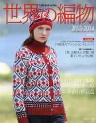 Let's knit series<br> 世界の編物 〈2013-2014秋冬号〉 秋冬の注目素材で編むニット直行便52点