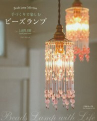Heart warming life series<br> 手づくりで楽しむビーズランプ - Beads Lamp Collection