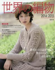 Let's knit series<br> 世界の編物 〈2014-2015秋冬号〉 秋冬の注目素材で編む世界からのニット直行便41点