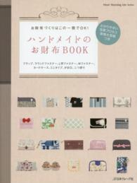 Heart warming life series<br> ハンドメイドのお財布BOOK