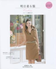 Heart warming life series<br> 明日着る服