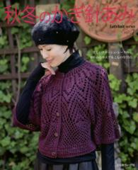 Let's knit series<br> 秋冬のかぎ針あみ 〈vol.7〉
