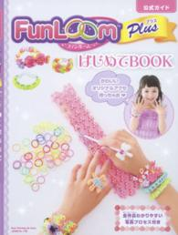Heart warming life series<br> FunLoom PlusはじめてBOOK - 公式ガイド