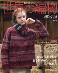 Let's knit series<br> 世界の編物 〈2015-2016秋冬号〉 秋冬の注目素材で編む世界からのニット直行便35点