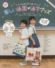Heart warming life series<br> 楽しい通園・通学グッズ - ママのはじめて手づくり