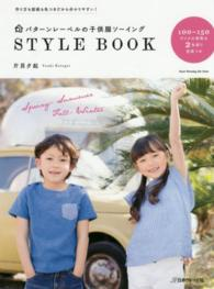 Heart warming life series<br> パターンレーベルの子供服ソーイングSTYLE BOOK