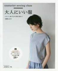 Heart warming life series<br> 大人にいい服 - couturier sewing class