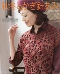 Let's knit series<br> 秋冬のかぎ針あみ 〈vol.8〉