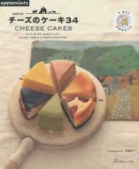 チーズのケーキ34