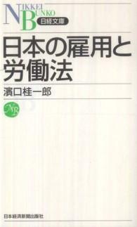 日本の雇用と労働法