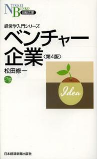 ベンチャー企業 日経文庫 : 経営学入門シリーズ