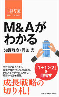 M&Aがわかる 日経文庫