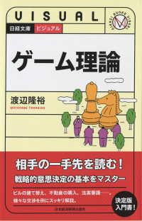 ビジュアルゲーム理論 日経文庫