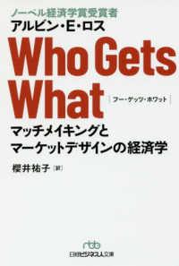 Who gets what マッチメイキングとマーケットデザインの経済学 日経ビジネス人文庫 ; 873, [ろ3-1]